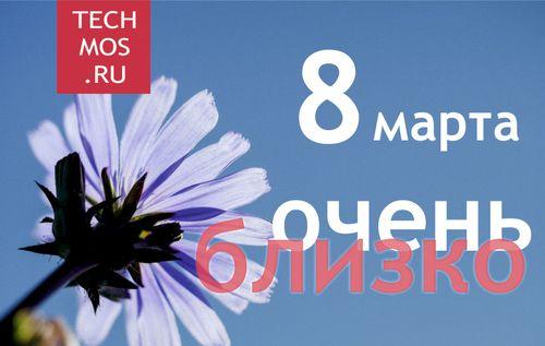 8 марта очень близко!