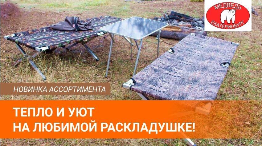 banner-raskladushki-medved-new
