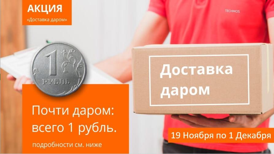 besplatnaya-dostavka-2019-sm