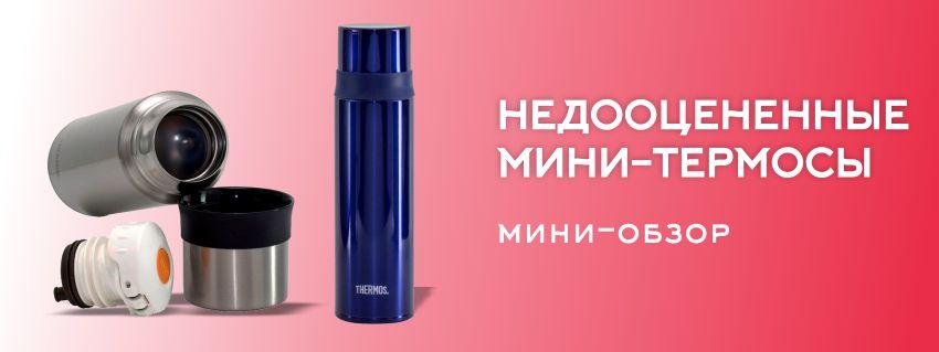 obzor-mini-thermos