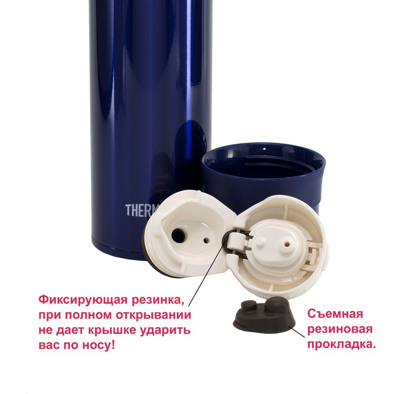 мини-термос Thermos FFM-500 BL (500 мл)