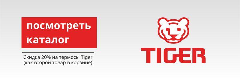 catalog-tiger