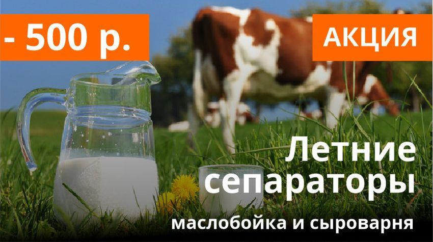 akciya-separatory-leto-2018