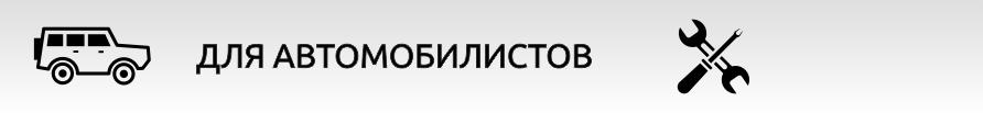 dlya-avtomobilistov