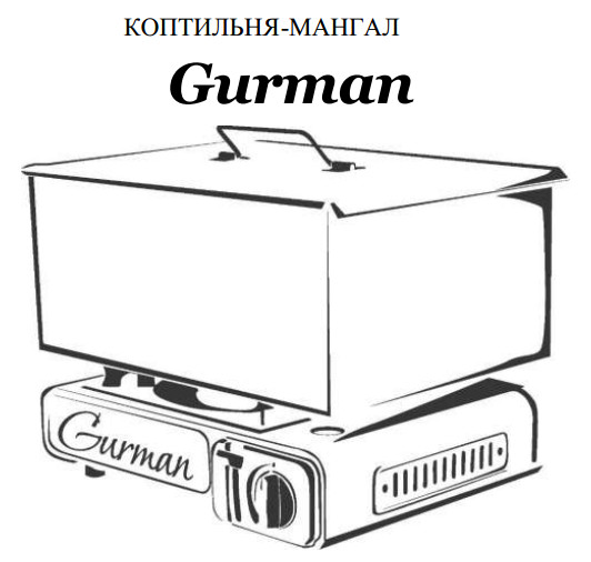 Коптильня-мангал Gurman