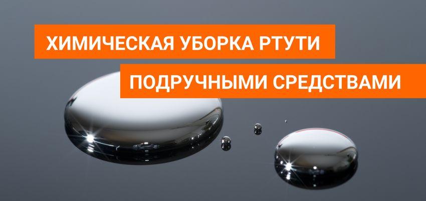 химическая уборка ртути подручными средствами