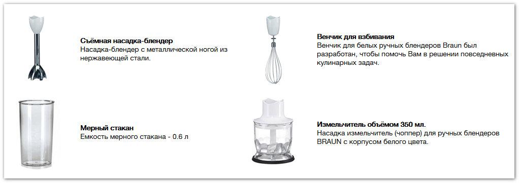 braun-MQ525