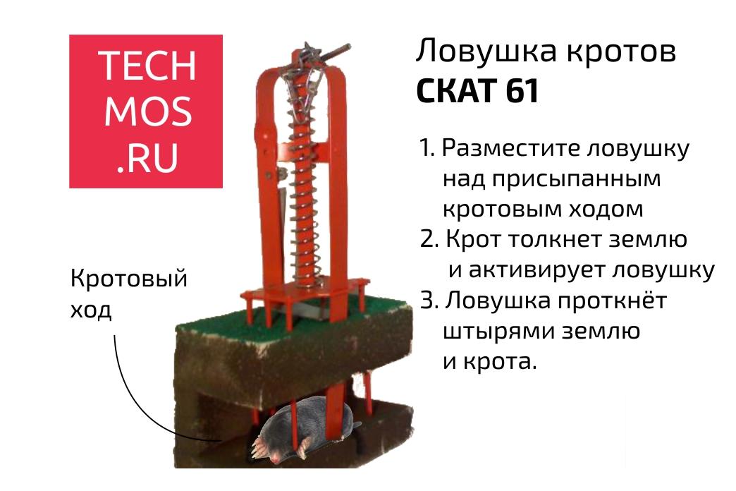 Кротоловка Скат 61