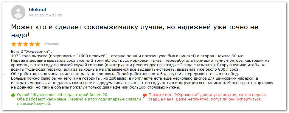 Отзыв о модели соковыжималки МЭЗ Журавинка СВСП-303 - https://catalog.onliner.by/juicer/juravinka/svsp303/reviews