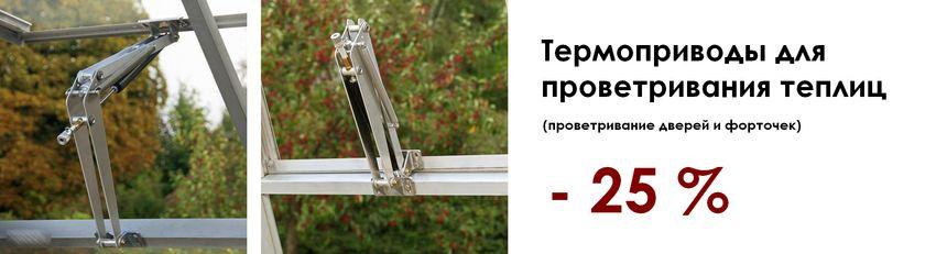 termoprivod-skidka