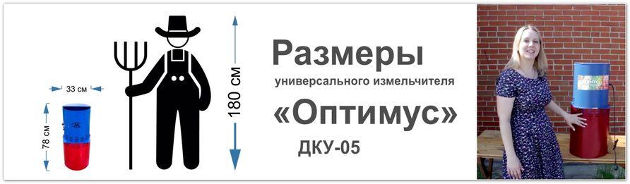 универсальный измельчитель-зернодробилка - размеры