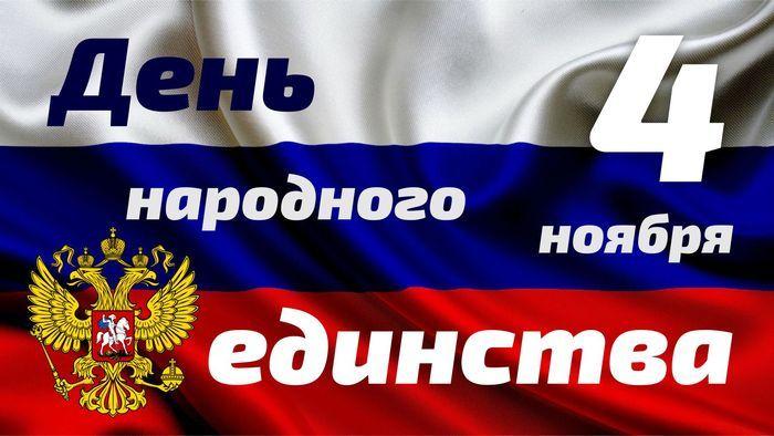 Поздравления с днем народного единства от Техмос