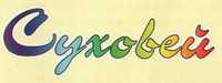 логотип сушилок Суховей