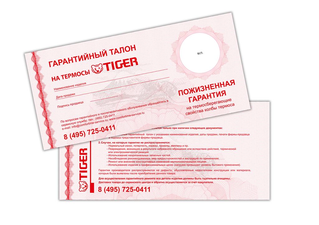 Бланк пожизненной гарантии Tiger
